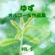 オルゴールサウンド J-POP ゆず 作品集 VOL-5