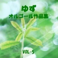 オルゴールサウンド J-POP ふくろ Originally Performed By ゆず
