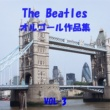 オルゴールサウンド J-POP The Beatles 作品集 VOL-3
