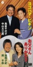 島倉千代子・中山大三郎/西尾夕紀・岡千秋 ヨコハマ・ビギン/お父さんありがとう