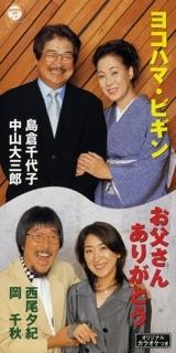 西尾夕紀・岡千秋 お父さんありがとう(オリジナル・カラオケ)