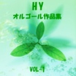 オルゴールサウンド J-POP HY 作品集 VOL-1