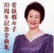 菅原都々子 菅原都々子70周年記念全曲集