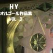 オルゴールサウンド J-POP HY 作品集 VOL-3