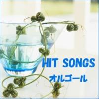 オルゴールサウンド J-POP 熱愛発覚中 Originally Performed By 椎名林檎と中田ヤスタカ(CAPSULE)
