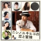 ゲイリー芦屋 ニシノユキヒコの恋と冒険 オリジナルサウンドトラック
