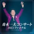 舟木一夫 舟木一夫コンサート 2013ファイナル 2013.11.6 東京:中野サンプラザ