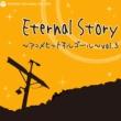 オルゴール Eternal Story ~アニメヒットオルゴール~ vol.3