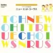 Various Artists クラス合唱曲集 ニュー ヒット コーラス - 2