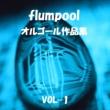 オルゴールサウンド J-POP flumpool 作品集 VOL-1