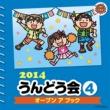V.A. 2014 うんどう会 (4) オープン ア ブック