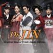 ソン・スンホン Dr.JIN 韓国ドラマ オリジナル・サウンドトラック