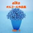 オルゴールサウンド J-POP aiko 作品集 VOL-1