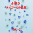 オルゴールサウンド J-POP aiko 作品集 VOL-2