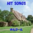 オルゴールサウンド J-POP オルゴール J-POP HIT VOL-325
