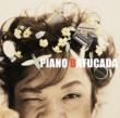 今井亮太郎 ピアノ・バトゥカーダ