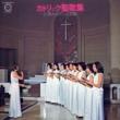 VARIOUS ARTISTS カトリック聖歌集 ~よく歌われている聖歌~