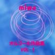 オルゴールサウンド J-POP miwa 作品集 VOL-1