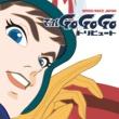 カジヒデキ SPEED RACER JAPAN ~マッハ GoGoGo トリビュート~