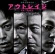 鈴木慶一 OUTRAGE ~オリジナル・サウンドトラック~