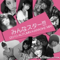 Harajuku Style Collection みんなスター!!! (2010 Autumn Karaoke Mix)