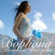 Bophana Bom dia,Boa noite(ボンヂーア、ボアノイチ)