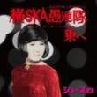SHOW-SKA ラヴ・イズ・オーヴァー(原曲:欧陽菲菲)