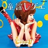 Coba-U 夏の思い出 (Hitomix Dub)