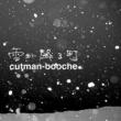 cutman-booche 雪が降る町