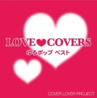 COVER LOVER PROJECT 壊れかけのRadio