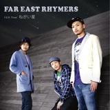 FAR EAST RHYMERS 郷愁