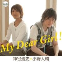 神谷浩史+小野大輔 My Dear Girl!