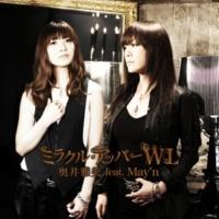 奥井雅美 feat. May'n ミラクル・アッパー WL