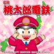 千葉紗子 CR桃太郎電鉄(配信限定)