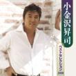 小金沢昇司 小金沢昇司ベストセレクション2008