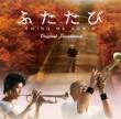 原朋直 映画「ふたたび」オリジナル・サウンドトラック