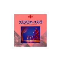 クリスマス・ソング~オーケストラ ホワイト・クリスマス