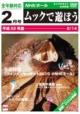 ムック  咆哮(WINTER CIRCUIT 2010@NHKホール)