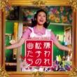 渋谷毅 嫌われ松子の曲たち