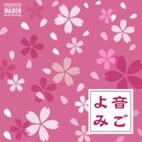スロヴァキア放送交響楽団/オンドレイ・レナールト(指揮) グラズノフ: バレエ「四季」 Op.67 - 春の情景