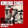 木村充揮 Kimura Sings Vol.2~Daylight in Harlem