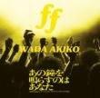 和田アキ子 ff(フォルティシモ)/あの鐘を鳴らすのはあなた(40周年記念コンサート at the APOLLO THEATER より)
