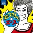 ウクライナ国立交響楽団/アンドリュー・モグレリア(指揮) プロコフィエフ: 「ロメオとジュリエット」 組曲第2番 - モンタギュー家とキャピュレット家
