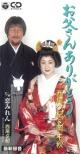 西尾夕紀/岡千秋 お父さんありがとう
