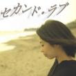 アレンジ・キング セカンド・ラブ (feat. 伊藤 恵)