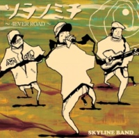 SKYLINE BAND feat. UMEKEN & OGI (BAGDAD CAFE THE trenchtown) SKYLINE PARTY