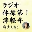 麻生 しおり ラジオ体操第1 津軽弁