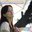 古屋かおり no rain, no rainbow (Music Track)