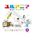 若林正恭(オードリー) ユルアニ?コンピレーションCD(2)
