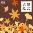 西崎崇子(ヴァイオリン)/イェネ・ヤンドー(ピアノ) モーツァルト: ヴァイオリン・ソナタ第21番 ホ短調 - 第2楽章